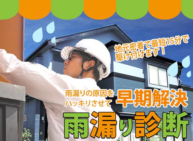 上尾市の屋根はペイントスタジオ上尾が守る!!