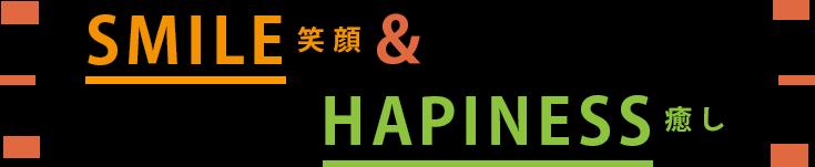 LOVE(安心)&HAPINESS(癒し)